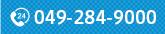 24時間受付 049-284-9000