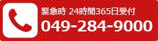 緊急時 049-284-9000